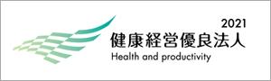 健康経営優良法人認定制度